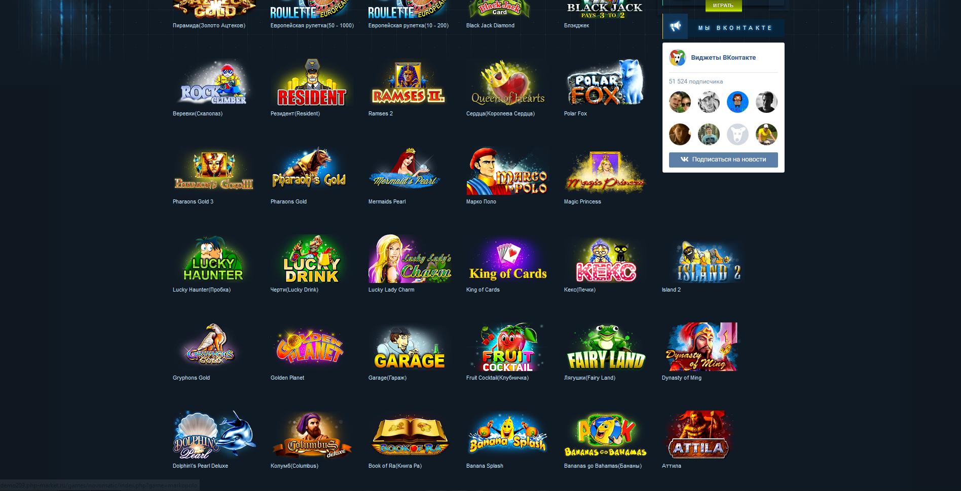 Как настроить базу даних казино гаражи слот автоматы