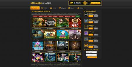 Скрипт игровых автоматов онлайн под партнёрки казино